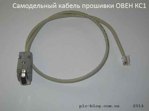 Самодельный кабель для прошивке